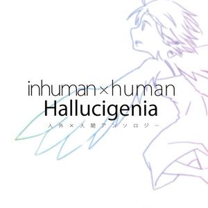 人外×人間アンソロジー「Hallucigenia」