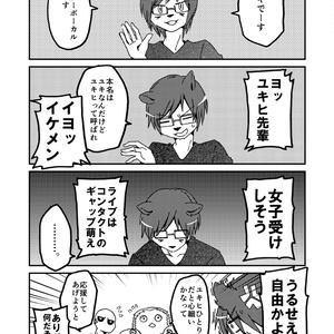 コミック「VORED」Track.1