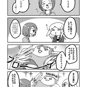 コミック「VORED」Track.2