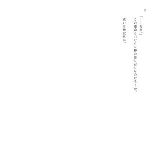 「絶対零度から愛を込めて」魚雷ガール×ソフトン小説