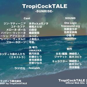 ボイスドラマCD「トロピカクテル -SUNRISE-」
