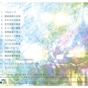 ケモノ×バンド×ボイスドラマ『VORED DISC.2』ダウンロード版