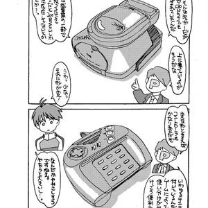 EXcentric MAchines総集編#2 たむらじゅんいち著