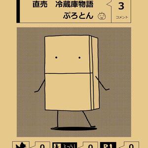 直売 冷蔵庫物語3