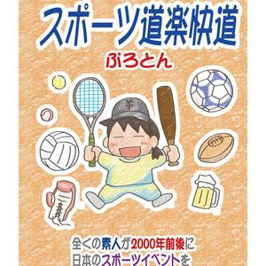 スポーツ道楽快道