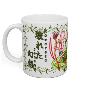 自然癒マグカップ(壊れた幻想)