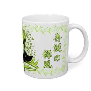 自然癒マグカップ(瀬笈葉EX)