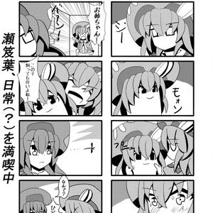 しぜんゆ!~出会い編~
