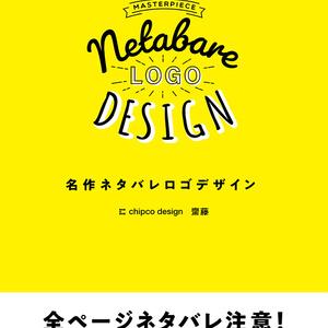 名作ネタバレロゴデザイン