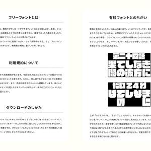 【ダウンロードカード用】フリーフォントだけで作る同人誌デザイン