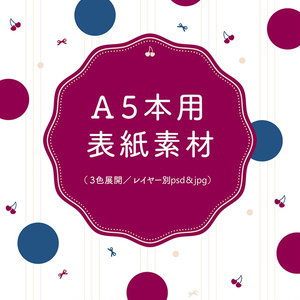 A5本用表紙素材(3色/レイヤー別psd&jpg)