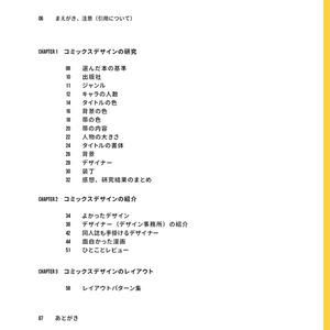 コミックスデザインスタディーズ2019