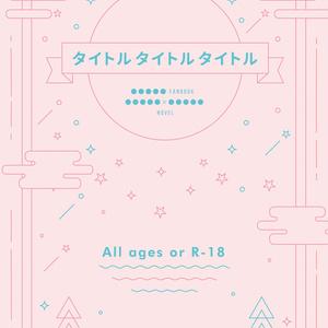 A5小説同人誌用表紙素材(3色/psd&jpg)