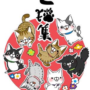 倉庫発送●七猫集 - 猫イラスト本