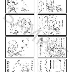 倉庫発送●ななとこ-0さい・1さい-(育児漫画)