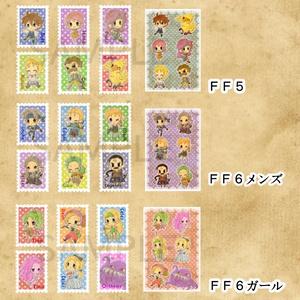FF5、FF6切手風シール
