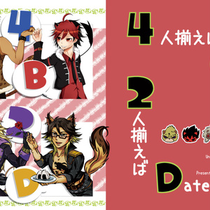 4B2D~4人揃えばBand2人揃えばDate~