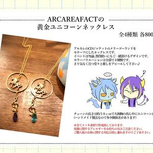 ARCAREAFACTの黄金ユニコーンネックレス