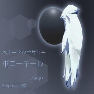 【VRChat向け】3Dモデル ヘアーアクセサリー ポニーテール