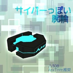 【3Dモデル】サイバーっぽい腕輪