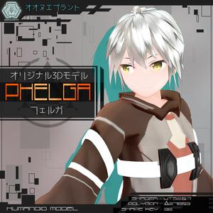 【オリジナル3Dモデル】Phelga -フェルガ- v1.1
