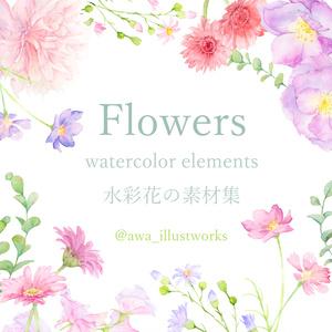 水彩花の素材集