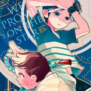 【アキトウ】「それでも僕らは星に誓う」【イラスト+漫画本】