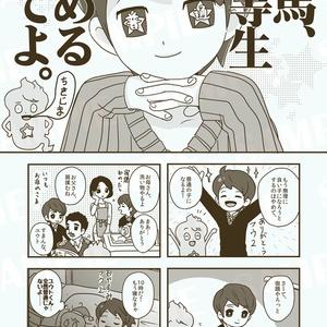 ユウフウケーアンソロジー 有馬記念〜ユウト君のゆうとおり!〜
