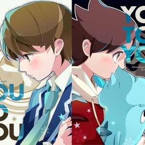【ユウケー】YOU TO YOU