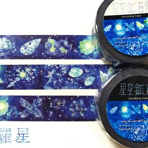 星空鉱石飴マスキングテープ
