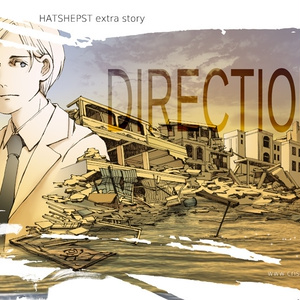 "HATSHEPST 2000ページ達成記念漫画 ""Direction"" 印刷用高解像度PDF"