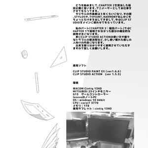 CLIP STUDIO PAINT+αでデジタル作画でアニメを描く本