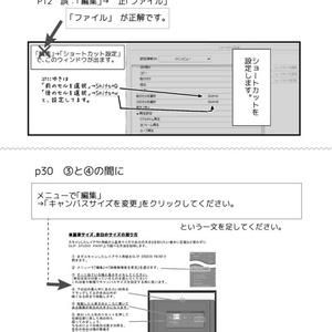 「CLIP STUDIO PAINTでデジタル作画でアニメを描く本」_訂正ペーパー