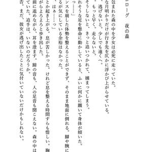 【C96新刊】記憶のシズク