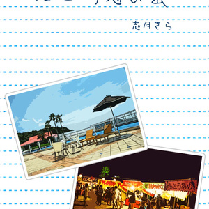 【C96新刊】夏色の想い出