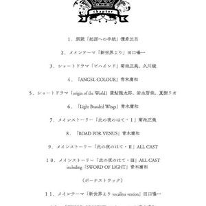 """ハイスクール・オーラバスター30周年記念CD+BOOK2 『Gate -for """"the Lovers""""-』"""