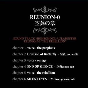 サウンドトラックハイスクール・オーラバスター『REUNION-0 空葬の章』(CD単品)
