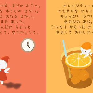 【絵本&CD】ようせいさんのいろさがし