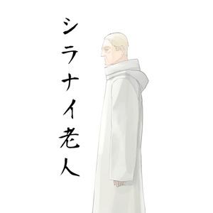 CoC「シラナイ老人」