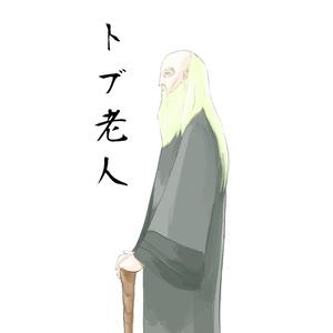 CoC「トブ老人」