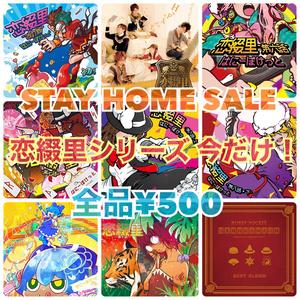 【STAY HOME SALE】恋綴里シリーズ全品500円!