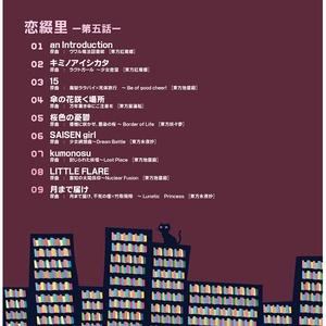 恋綴里-第五話-