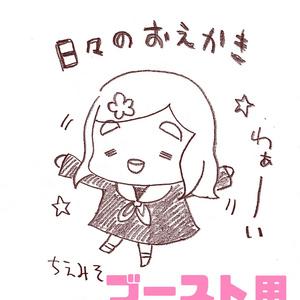 【ブースト用】めぐちゃん日々のおえかき