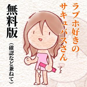 【無料版】ラブホ好きのサキュバスさん