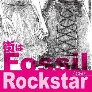 街はFossil Rockstar【DL版】