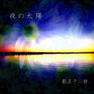 夜の太陽【DL版】