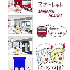 ◎ 東方鉄道誌5 ~ Toho Railway Girls