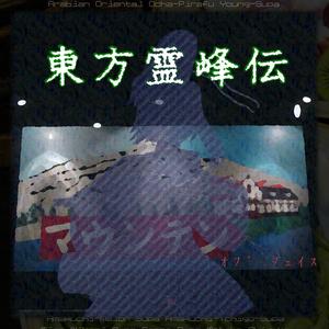 ◎ 東方霊峰伝 ~マウンテン・オブ・フェイス