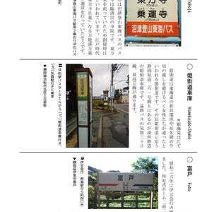 ◇東方鉄道誌5