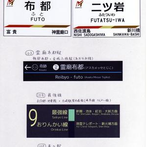 ◆【東方×鉄道マグネット】看板シリーズ